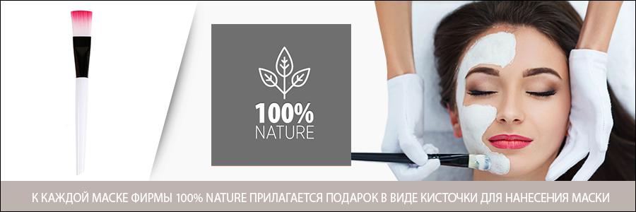 100% Nature подарок