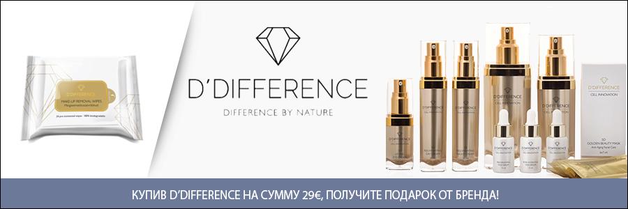 D'Difference подарок