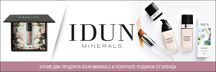 IDUN Minerals подарок
