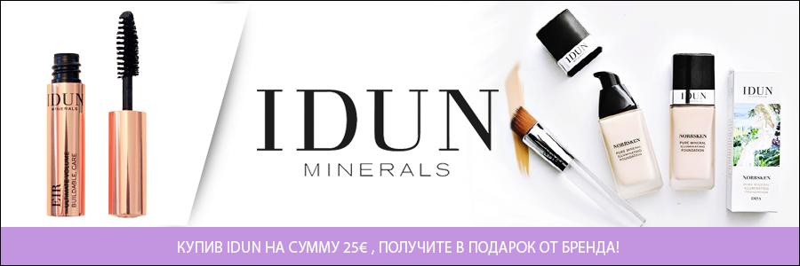 IDUN подарок