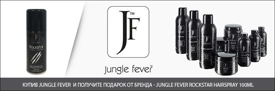 Jungle Fever подарок