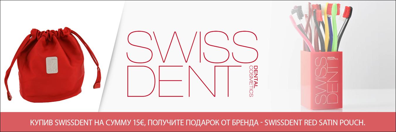 Swissdent подарок