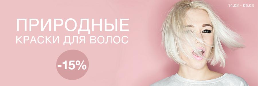 Природные краски для волос -15%