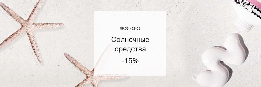 Солнечные средства -15%