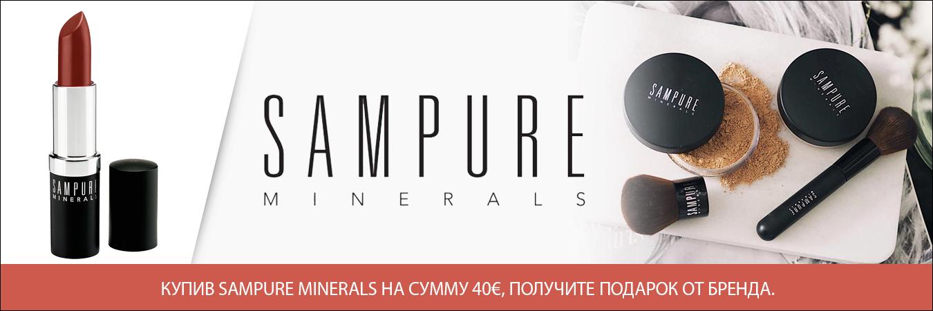 Sampure Minerals подарок
