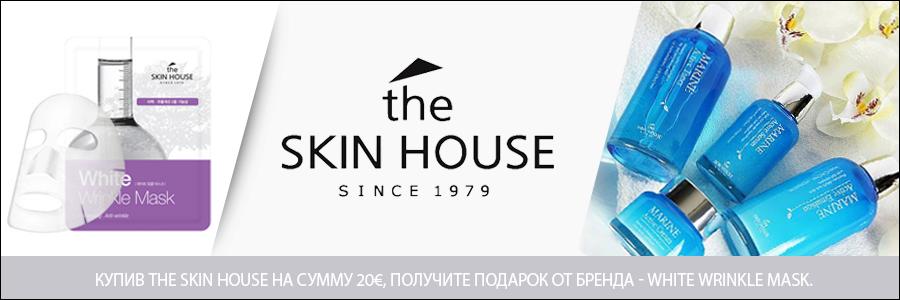 The Skin House подарок
