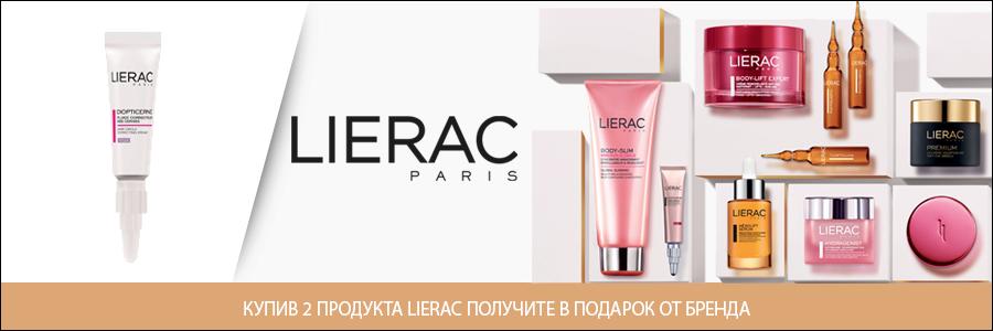 Lierac подарок
