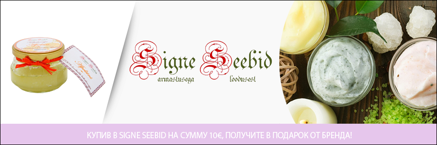 Signe Seebid подарок